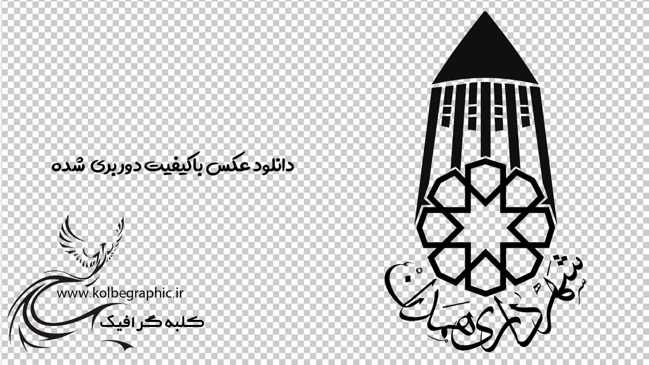دانلود لوگوی با کیفیت شهرداری همدان png