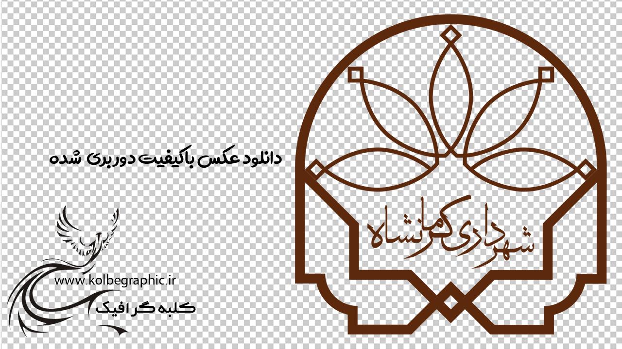 دانلود لوگوی شهرداری کرمانشاه