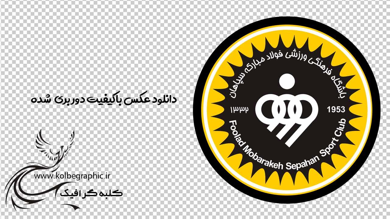 دانلود لوگو باشگاه سپاهان اصفهان