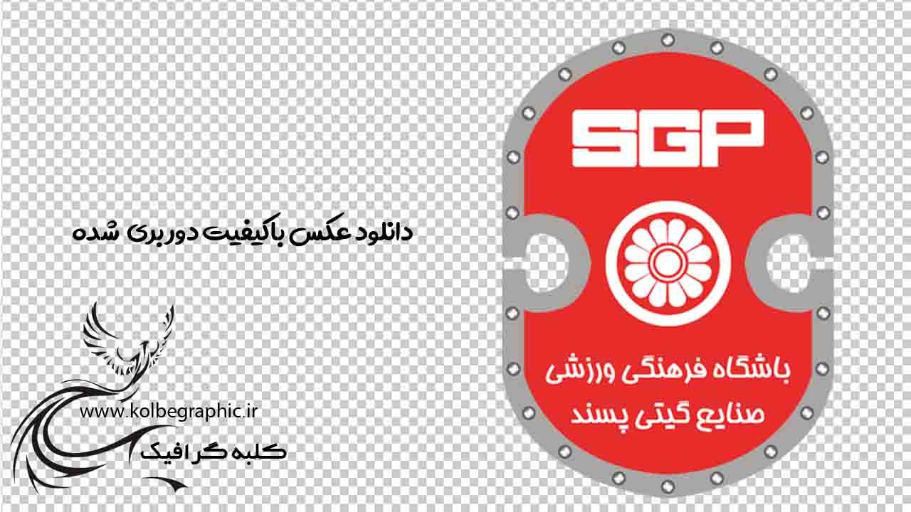 دانلود لوگو (آرم) باشگاه گیتی پسند اصفهان