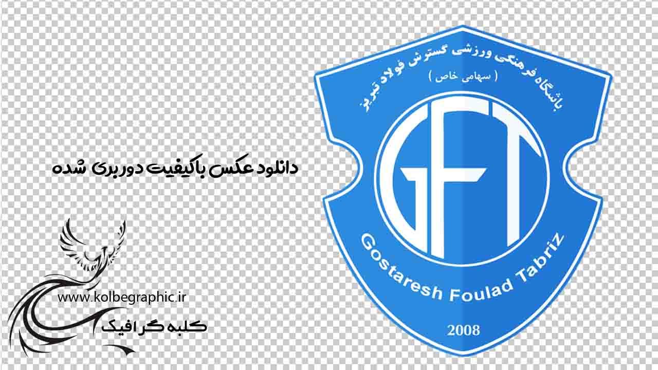 دانلود لوگو باشگاه گسترش فولاد تبریز