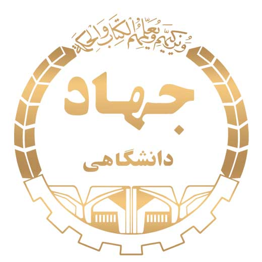 لوگوی جهاد دانشگاهی png
