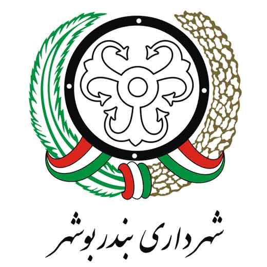 دانلود لوگوی شهرداری بندر بوشهر