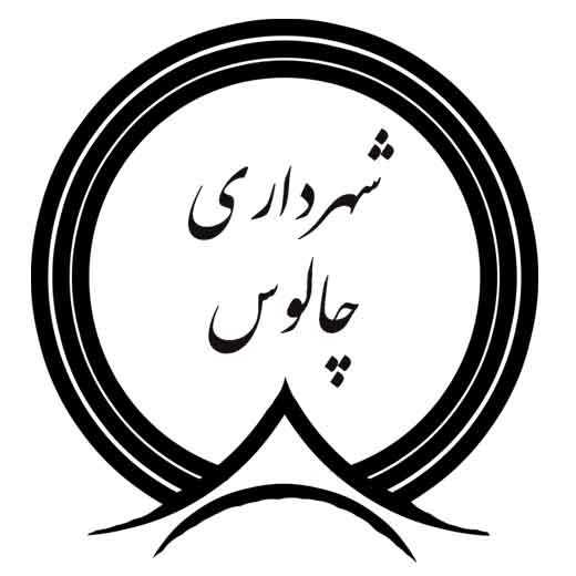 دانلود لوگوی شهرداری چالوس